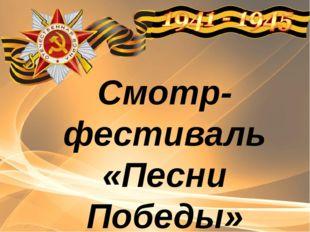 Смотр-фестиваль «Песни Победы»
