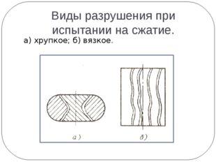 Виды разрушения при испытании на сжатие. а) хрупкое; б) вязкое.