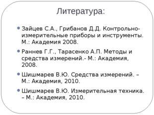 Литература: Зайцев С.А., Грибанов Д.Д. Контрольно-измерительные приборы и инс