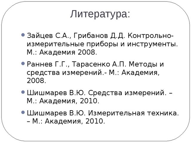 Литература: Зайцев С.А., Грибанов Д.Д. Контрольно-измерительные приборы и инс...