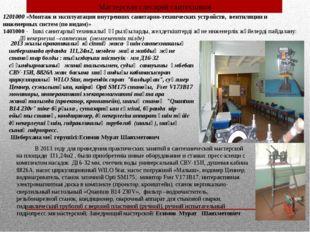 1201000 «Монтаж и эксплуатация внутренних санитарно-технических устройств, ве