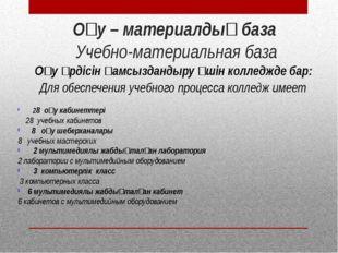 Оқу – материалдық база Учебно-материальная база Оқу үрдісін қамсыздандыру үші