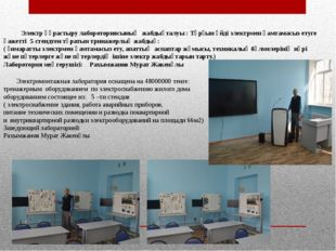 Электр құрастыру лабороториясының жабдықталуы : Тұрғын үйді электрмен қамт