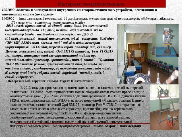 1201000 «Монтаж и эксплуатация внутренних санитарно-технических устройств, ве...