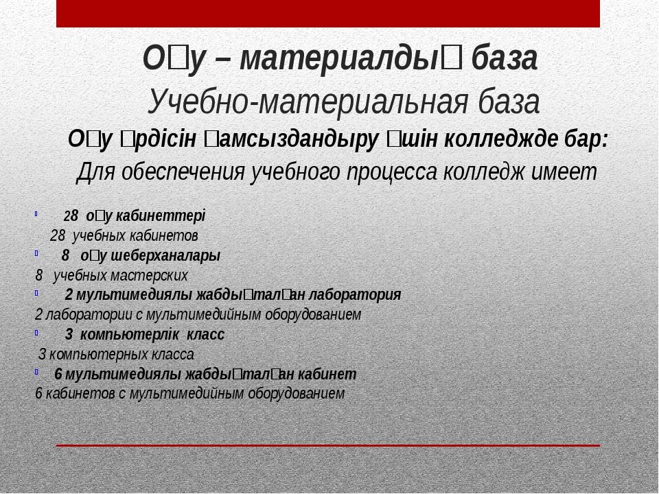 Оқу – материалдық база Учебно-материальная база Оқу үрдісін қамсыздандыру үші...