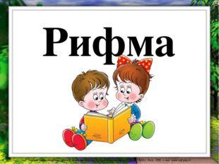 Рифма Лазарева Лидия Андреевна, учитель начальных классов, Рижская основная ш