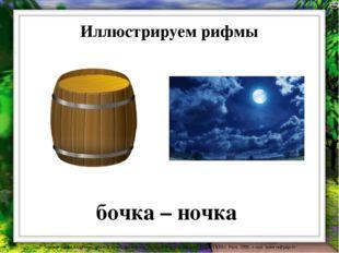 Иллюстрируем рифмы бочка – ночка Лазарева Лидия Андреевна, учитель начальных