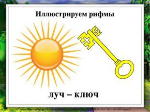 Иллюстрируем рифмы луч – ключ Лазарева Лидия Андреевна, учитель начальных кла