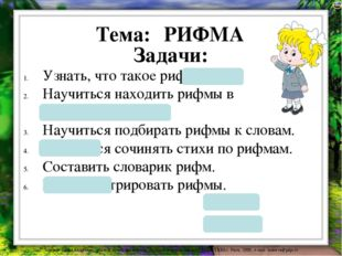 Тема: РИФМА Задачи: Узнать, что такое рифма. Научиться находить рифмы в стихо
