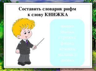 Составить словарик рифм к слову КНИЖКА мишка мышка стрижка фишка крышка малыш