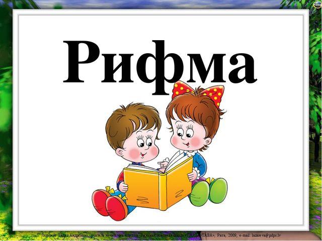 Рифма Лазарева Лидия Андреевна, учитель начальных классов, Рижская основная ш...