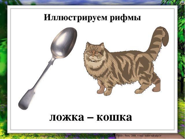 Иллюстрируем рифмы ложка – кошка Лазарева Лидия Андреевна, учитель начальных...