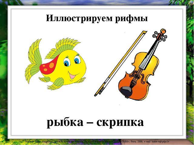 Иллюстрируем рифмы рыбка – скрипка Лазарева Лидия Андреевна, учитель начальны...