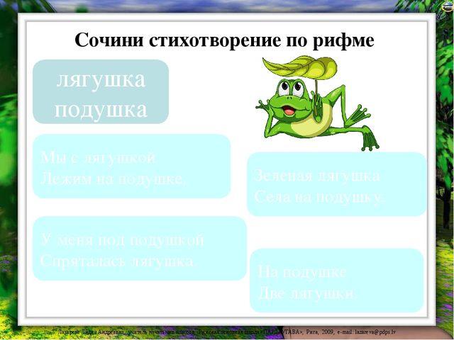 Сочини стихотворение по рифме лягушка подушка Мы с лягушкой Лежим на подушке....