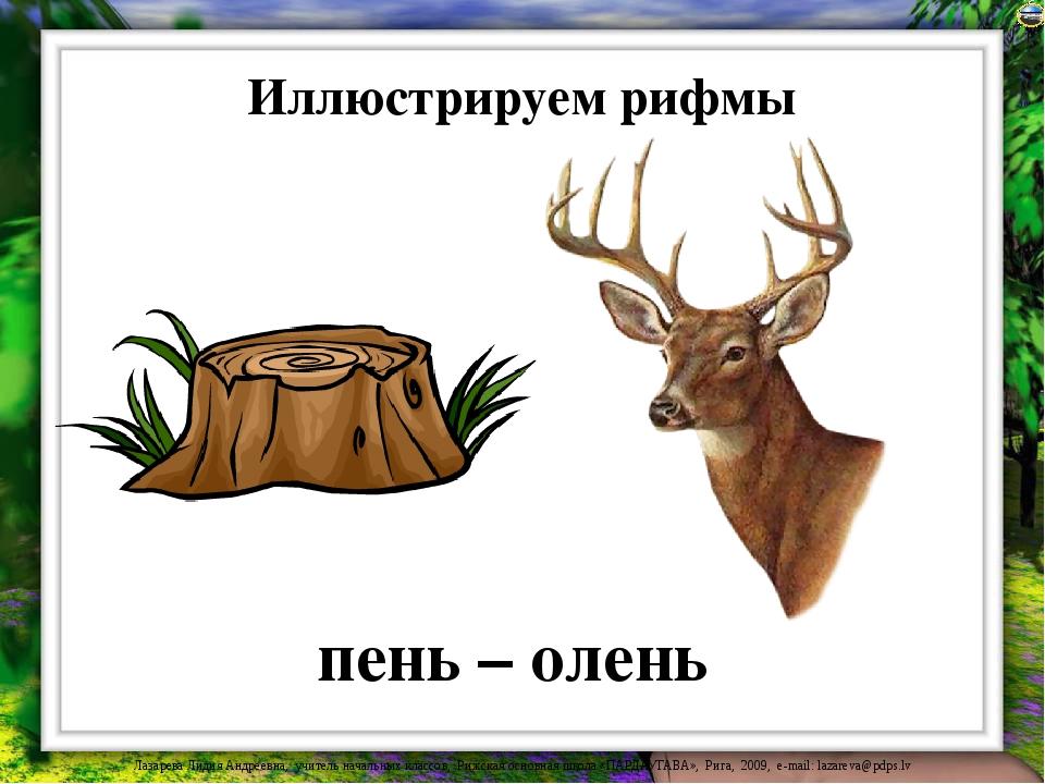 Иллюстрируем рифмы пень – олень Лазарева Лидия Андреевна, учитель начальных к...