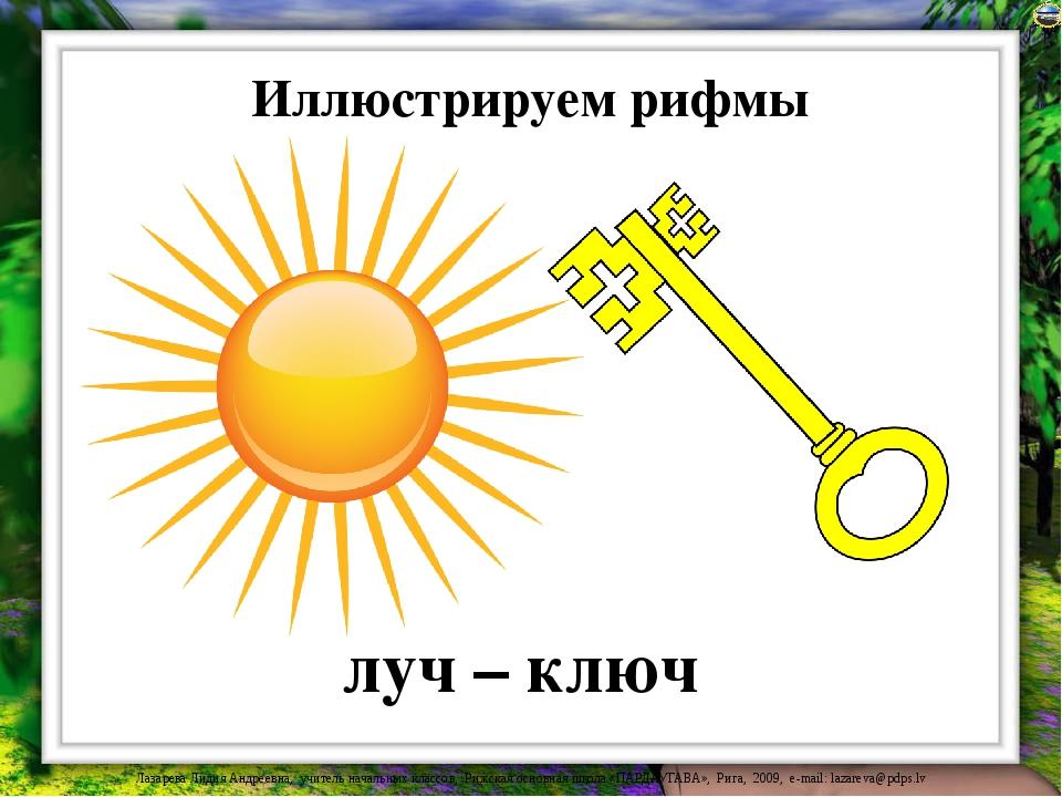 Иллюстрируем рифмы луч – ключ Лазарева Лидия Андреевна, учитель начальных кла...