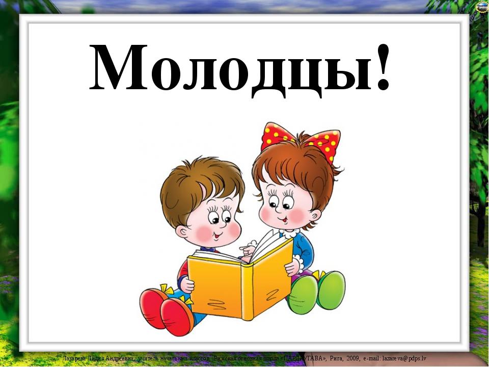Молодцы! Лазарева Лидия Андреевна, учитель начальных классов, Рижская основна...