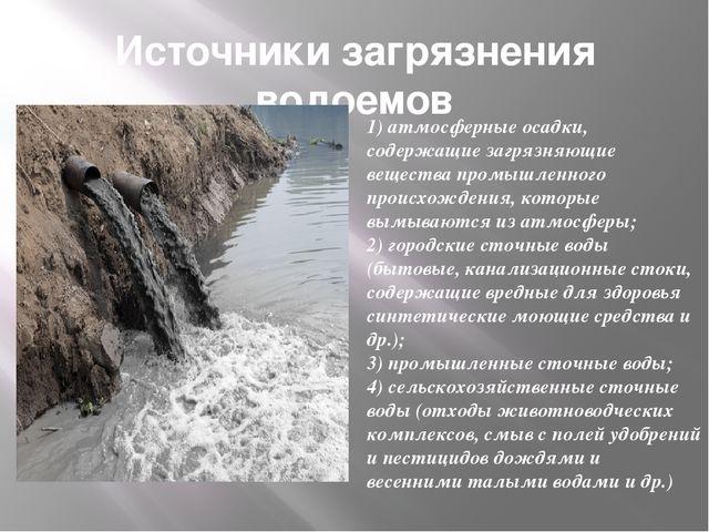 Источники загрязнения водоемов  1) атмосферные осадки, содержащие загрязняющ...