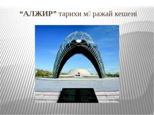 """""""АЛЖИР"""" тарихи мұражай кешені"""