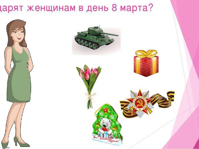 Что дарят женщинам в день 8 марта?
