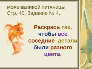 МОРЕ ВЕЛИКОЙ ПУТАНИЦЫ Стр. 40. Задание № 4. Раскрась так, чтобы все соседние