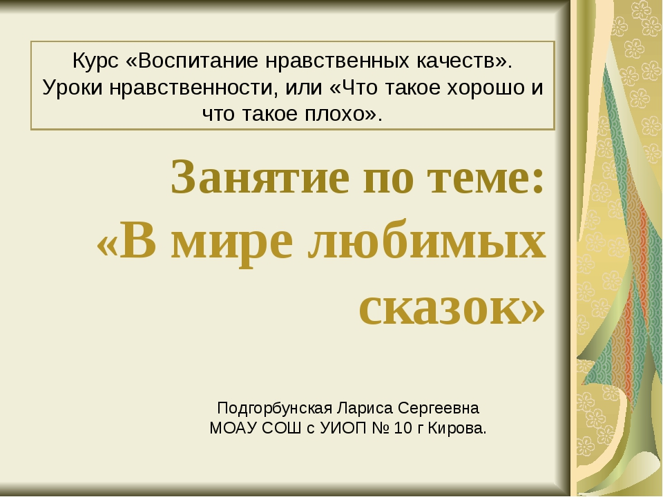 Занятие по теме: «В мире любимых сказок» Курс «Воспитание нравственных качест...