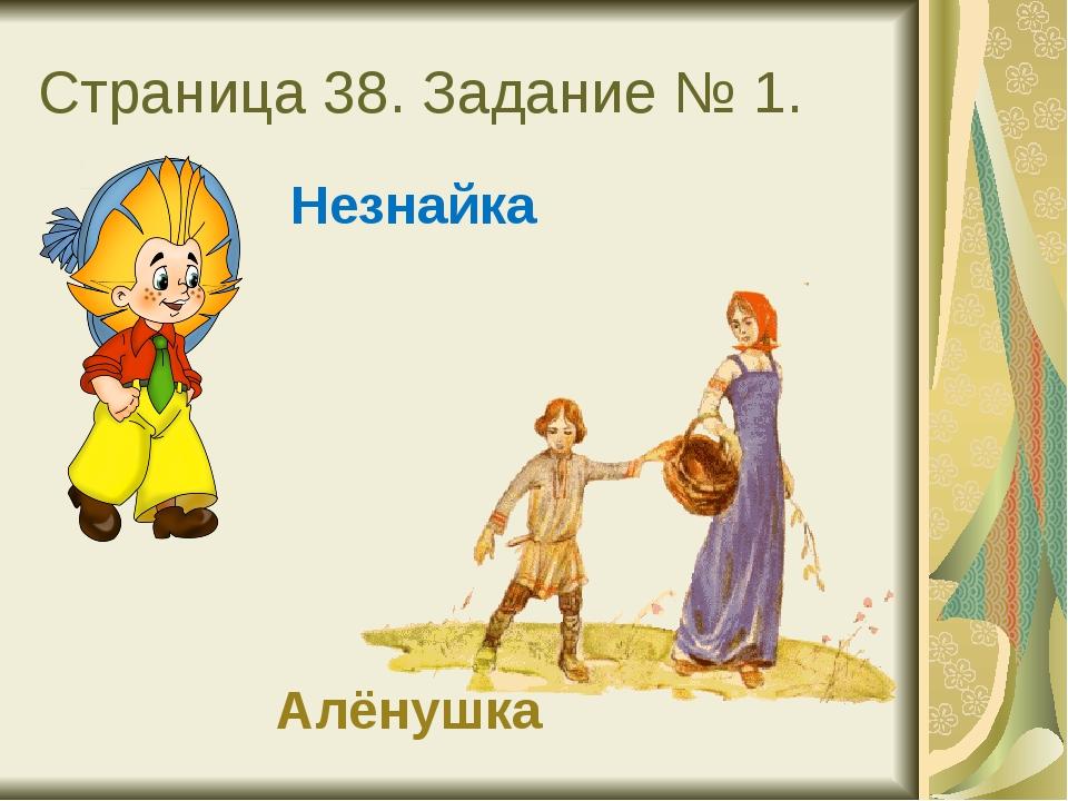 Страница 38. Задание № 1. Незнайка Алёнушка