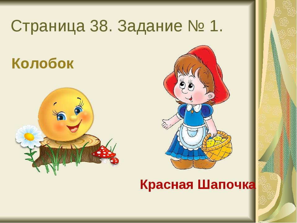 Страница 38. Задание № 1. Колобок Красная Шапочка