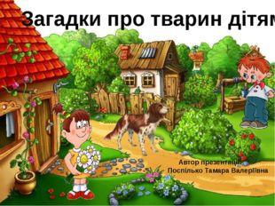 Загадки про тварин дітям Автор презентації: Поспілько Тамара Валеріївна