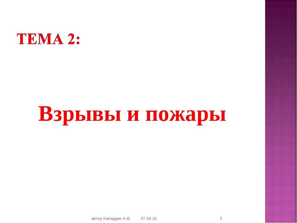 Взрывы и пожары * автор Кабардин А.В. * автор Кабардин А.В.