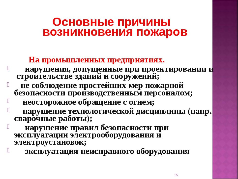 Основные причины возникновения пожаров На промышленных предприятиях. нарушен...