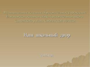 Муниципальное казенное образовательное учреждение Елмановская основная общеоб
