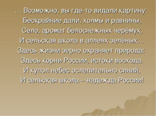 … Возможно, вы где-то видали картину: Бескрайние дали, холмы и равнины, Село,