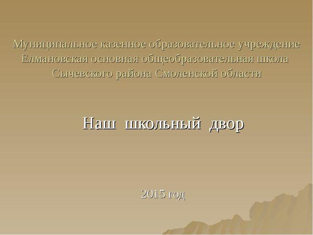 Муниципальное казенное образовательное учреждение Елмановская основная общеоб...