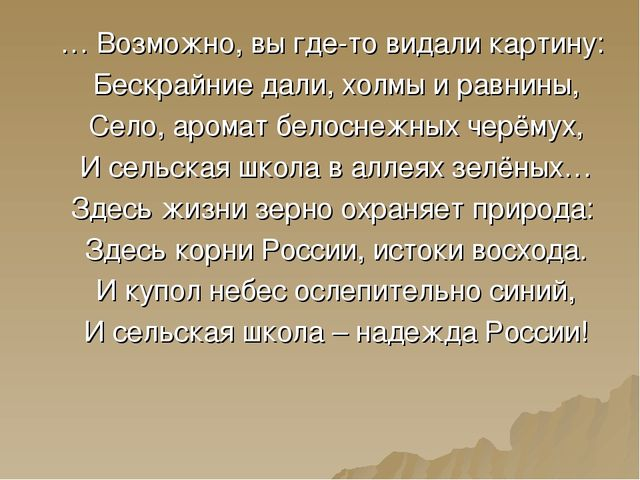 … Возможно, вы где-то видали картину: Бескрайние дали, холмы и равнины, Село,...