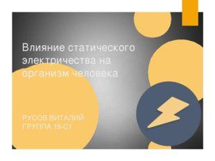 Влияние статического электричества на организм человека РУСОВ ВИТАЛИЙ ГРУППА