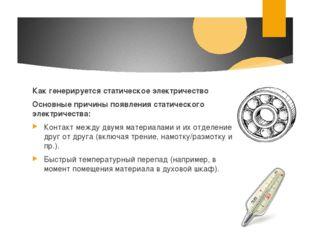 Как генерируется статическое электричество Основные причины появления статич