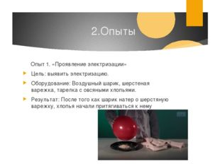 2.Опыты Опыт 1. «Проявление электризации» Цель: выявить электризацию. Оборуд
