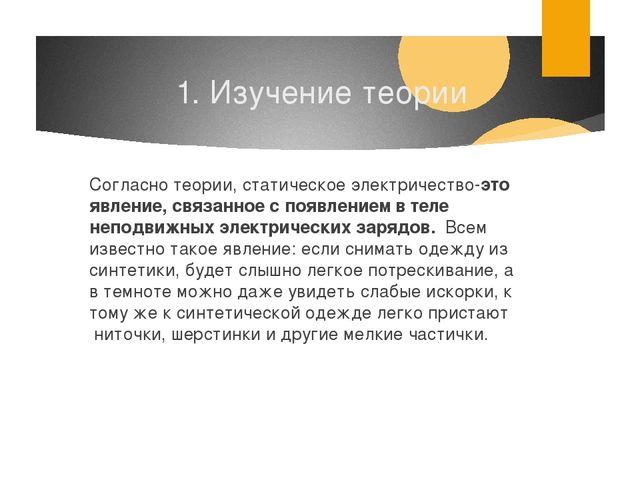 1. Изучение теории Согласно теории, статическое электричество-это явление, с...