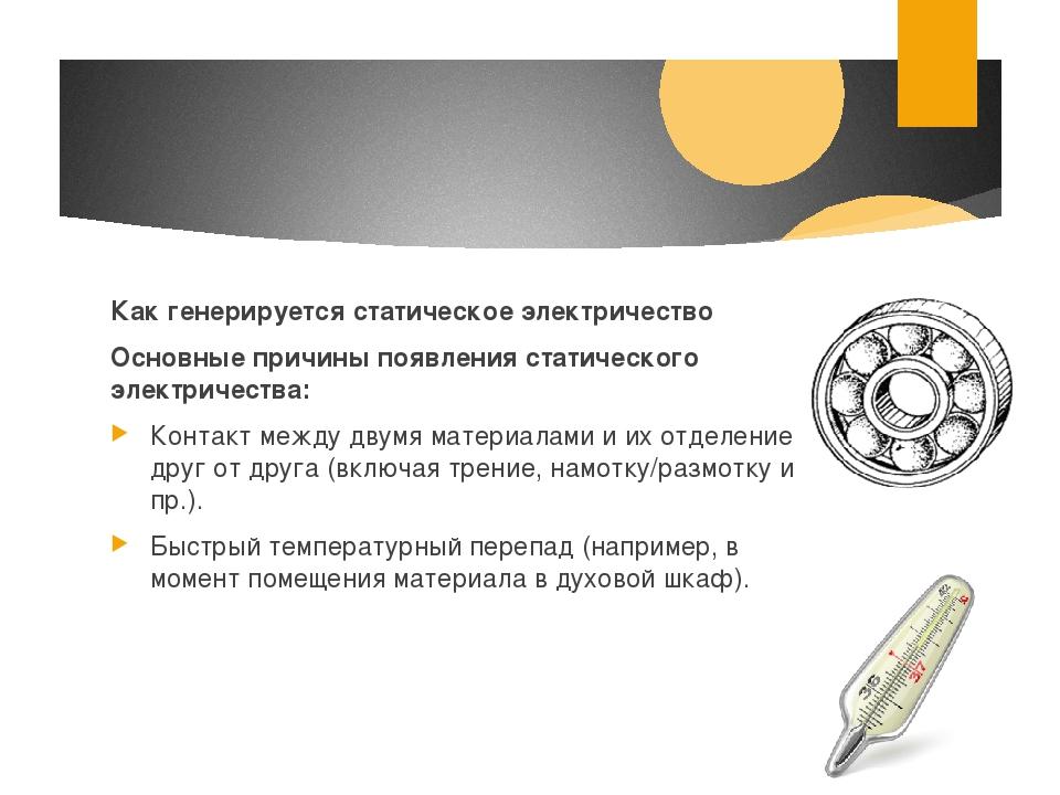 Как генерируется статическое электричество Основные причины появления статич...