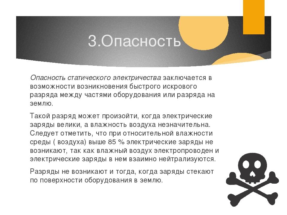 3.Опасность Опасность статического электричествазаключается в возможности в...