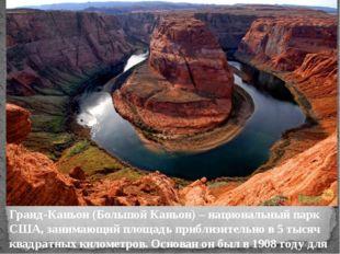 Гранд-Каньон (Большой Каньон) – национальный парк США, занимающий площадь при