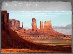 Долина Монументов Расположен этот природный феномен в долине реки Сан-Хуан,
