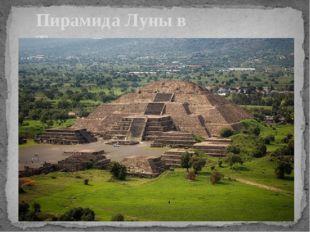 Пирамида Луны в Теотиуакане