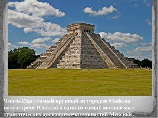 Чичен-Ица - самый крупный из городов Майя на полуострове Юкатан и один из сам