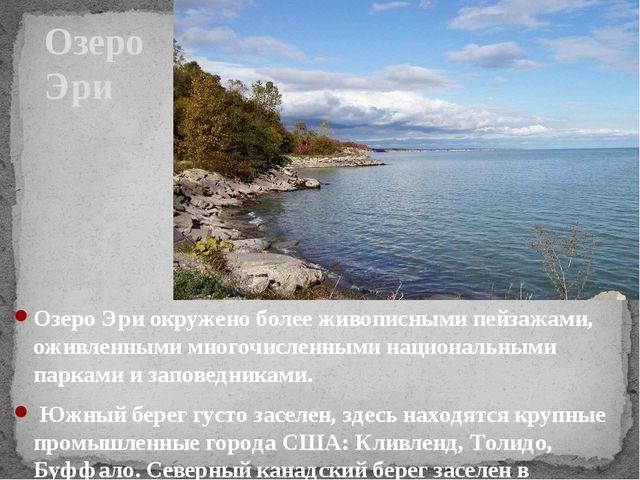 Озеро Эри окружено более живописными пейзажами, оживленными многочисленными н...