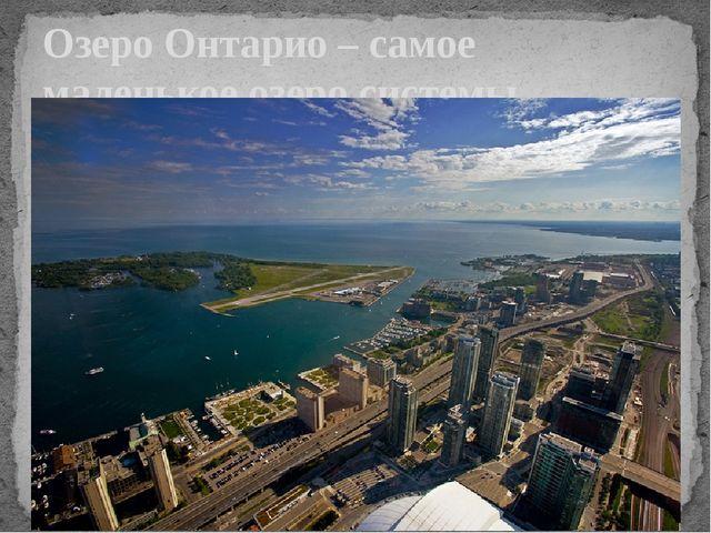Озеро Онтарио – самое маленькое озеро системы Великих озер.
