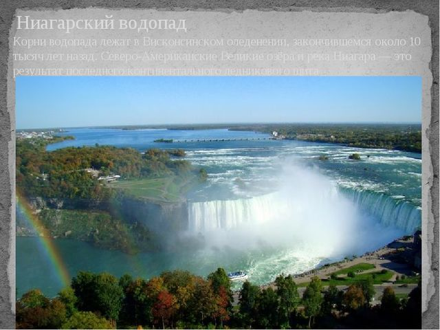 Ниагарский водопад Корни водопада лежат в Висконсинском оледенении, закончив...