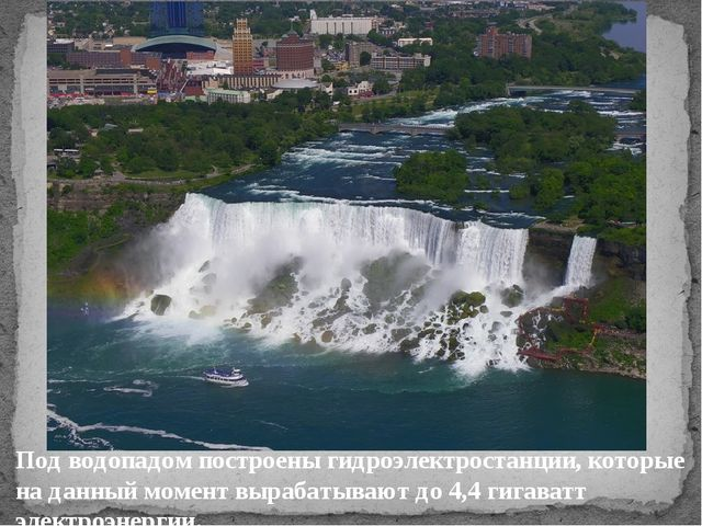 Под водопадом построены гидроэлектростанции, которые на данный момент вырабат...