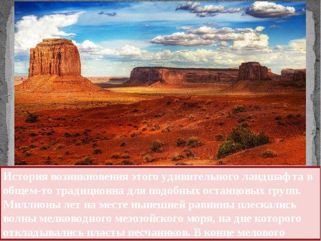 История возникновения этого удивительного ландшафта в общем-то традиционна дл...
